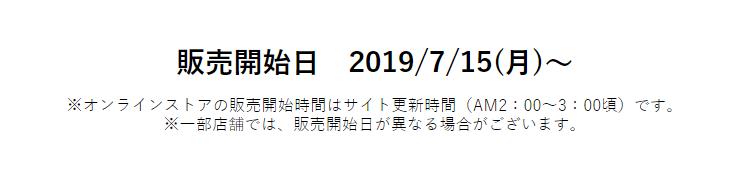 新海誠作品 コレクション UT(グラフィックTシャツ・半袖)の発売開始日
