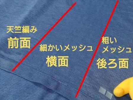 ユニクロのドライEXポロシャツのメッシュ加工のアップ