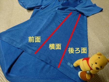 ユニクロのドライEXポロシャツのメッシュ加工