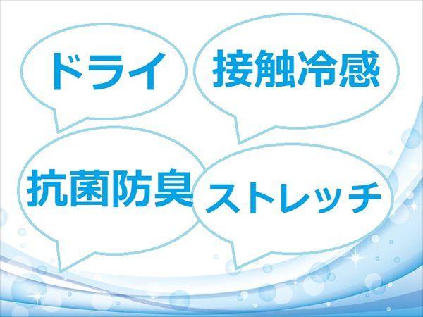 エアリズムの4つの快適な機能(ドライ・接触冷感・抗菌防臭・ストレッチ)