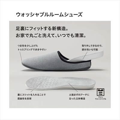 ユニクロの2021年秋冬新作モデルのレザータッチウォッシャブルルームシューズ(男女兼用)