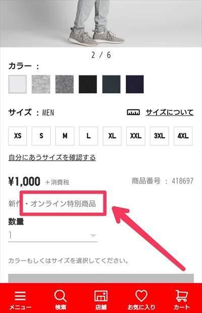 ユニクロのオンライン特別商品