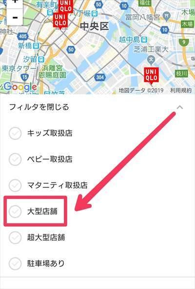 ユニクロの店舗検索のスマホ画面