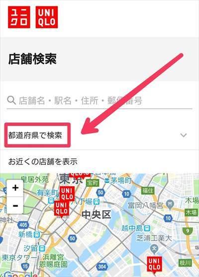 ユニクロの店舗検索