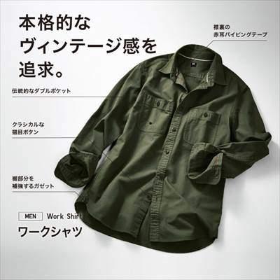 ユニクロのウォッシュワークシャツ(長袖)の特徴