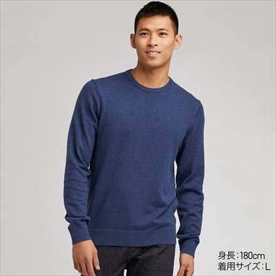 ユニクロのスーピマコットンクルーネックセーター(長袖)の66ブルー