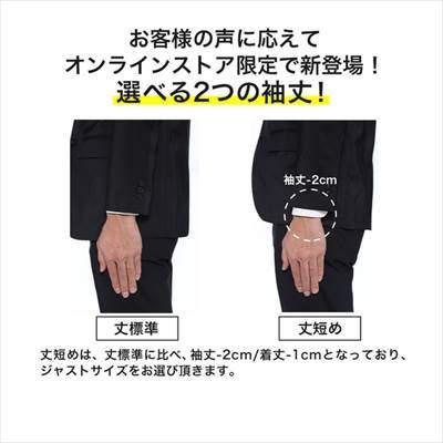 感動ジャケット(ウルトラライト・ウールライク)の丈標準と丈短めの違いの説明図