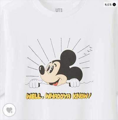 ミッキー アート UT ジェレミーヴィル(グラフィックTシャツ・半袖)