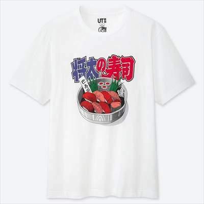 ユニクロの週刊少年マガジン60周年 UT 将太の寿司(グラフィックTシャツ・半袖)