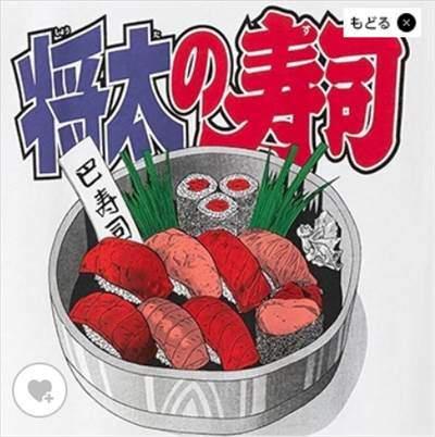 週刊少年マガジン60周年 UT 将太の寿司(グラフィックTシャツ・半袖)