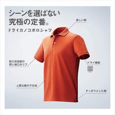 ユニクロのドライカノコポロシャツの特徴
