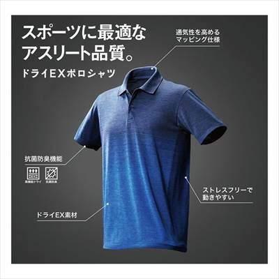 ユニクロのドライEXポロシャツの性能・特徴