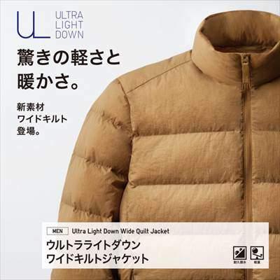 ユニクロのウルトラライトダウンワイドキルトジャケットの特徴