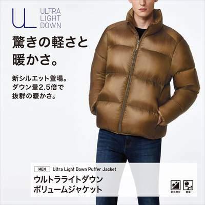 ユニクロのウルトラライトダウンボリュームジャケットの特徴