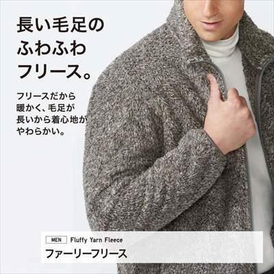ユニクロのファーリーフリースフルジップジャケットの特徴
