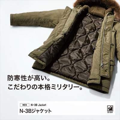 ユニクロのN-3Bジャケットの特徴