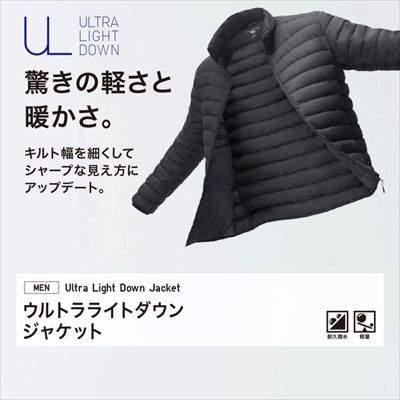 ユニクロのウルトラライトダウンジャケットの特徴