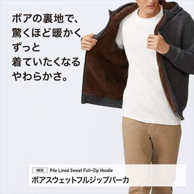ユニクロのボアスウェットフルジップパーカ(長袖)の特徴