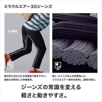 ユニクロのミラクルエアー3Dジーンズ(丈標準71~74cm)の特徴