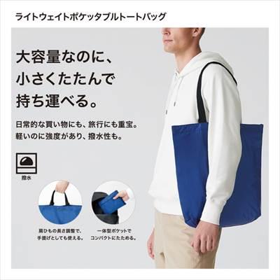 ユニクロのライトウェイトポケッタブルトートバッグ(男女兼用)の特徴