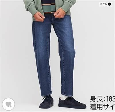 ユニクロのミラクルエアー3Dジーンズ(丈標準71~74cm)を前から見たシルエット