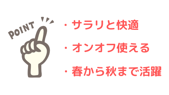 エアリズムUVカットカーディガン(長袖)のポイント3つ