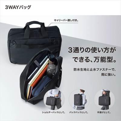 ユニクロのビジネス3WAYバッグ(男女兼用)の特徴