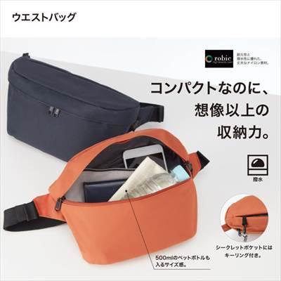 ユニクロのウエストバッグ(男女兼用)の特徴