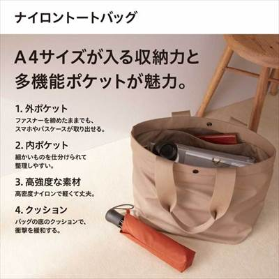 ユニクロのナイロントートバッグ(男女兼用)の特徴