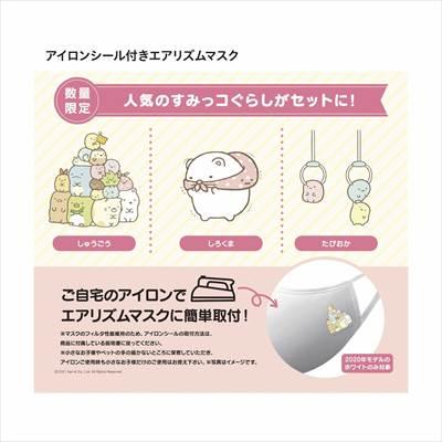ユニクロのエアリズムマスク (すみっコぐらしアイロンシール付き・3枚組)