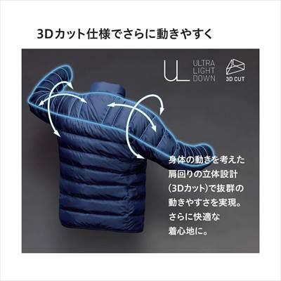 ユニクロの2021年秋冬・新作モデルのウルトラライトダウンジャケット(3Dカット)